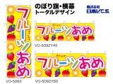 【フルーツあめ】のぼり旗・横幕