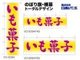 【いも菓子】のぼり旗・横幕