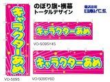 【キャラクターあめ】のぼり旗・横幕