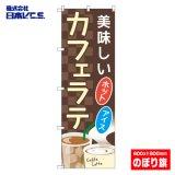 【カフェラテ】特価のぼり旗
