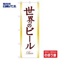 世界のビール のぼり旗 ポリエステル製 600×1800mm
