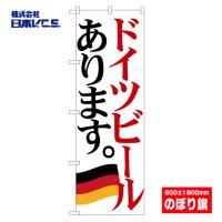 ドイツビールあります のぼり旗 ポリエステル製 600×1800mm