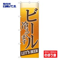 ビール冷えてます のぼり旗 ポリエステル製 600×1800mm