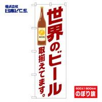 世界のビール取揃えてます のぼり旗 ポリエステル製 600×1800mm
