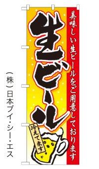 生ビール のぼり旗