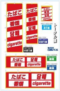 たばこ タバコのぼり旗 横幕 吊り旗 (日本語・英語・韓国語・中国語)