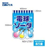 電球ソーダ 変形カット吊旗(400X550mm)