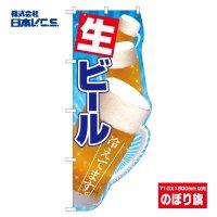 生ビール冷えてます のぼり旗 (W710×H1800mm以内)