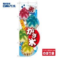 かき氷 のぼり旗 (W710×H1800mm以内)