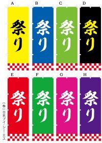 祭り  のぼり旗 600X1800mm 日本VCS