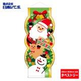メリークリスマス【Merry Xmas】変形カットタペストリー