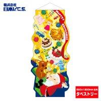 【Merry Xmas】変形カットタペストリー