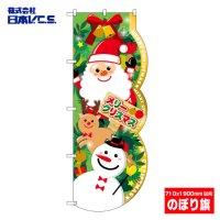 【メリークリスマス】Merry Xmas 変形カットのぼり旗