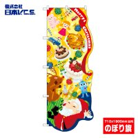 【Merry Xmas】変形カットのぼり旗