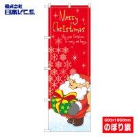 【Merry Xmas】のぼり旗