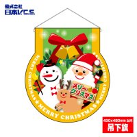メリークリスマス【Merry Xmas】変形カット吊下旗