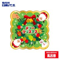 メリークリスマス【Merry Xmas】風呂敷