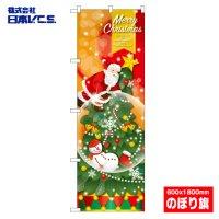 【Merry Christmas】のぼり旗