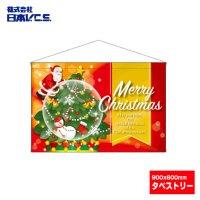 【Merry Christmas】タペストリー(横型)