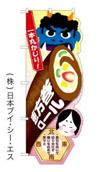 【恵方巻ロール】変形カットのぼり旗