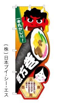【恵方巻】変形カットのぼり旗