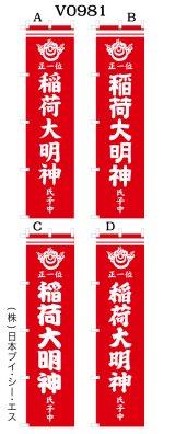 【稲荷大明神】のぼり旗(450X1800mm)