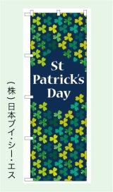 【セントパトリックデー】のぼり旗