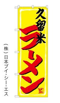 博多ラーメン のぼり旗