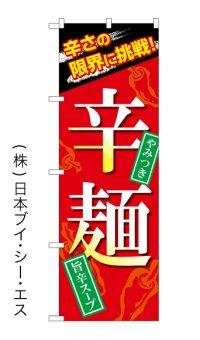 辛麺 のぼり旗
