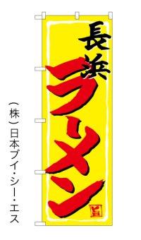 長浜ラーメン のぼり旗