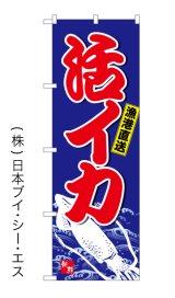活イカ のぼり旗