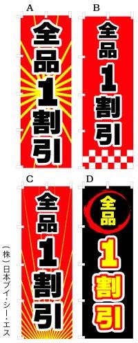【全品1割引】大売出しのぼり旗
