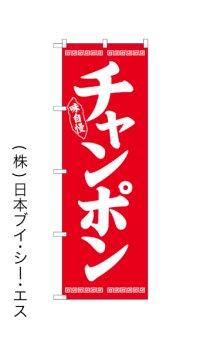 チャンポン のぼり旗