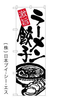 ラーメン餃子 のぼり旗