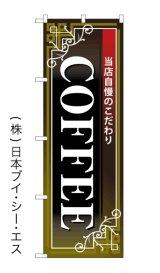 COFFEE のぼり旗