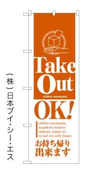 TaKe Out OK! のぼり旗