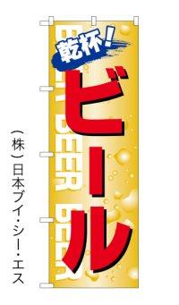 ビール のぼり旗