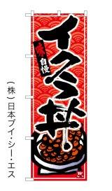 イクラ丼 のぼり旗