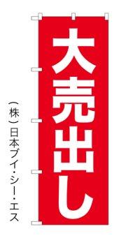 【大売り出し】スタンダードのぼり旗