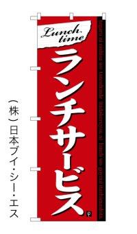 ランチサービス のぼり旗