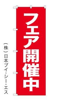 【フェア開催中】スタンダードのぼり旗