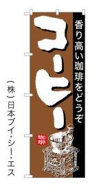 コーヒー のぼり旗