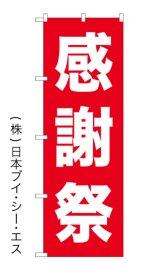 【感謝祭】スタンダードのぼり旗