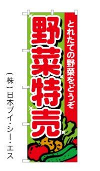 野菜特売 のぼり旗