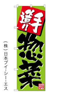 手造り惣菜 のぼり旗