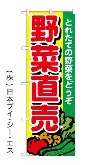 野菜直売 のぼり旗