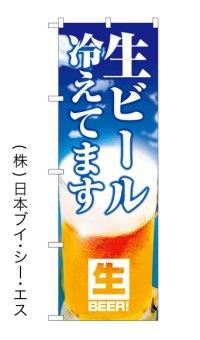 生ビール冷えてます のぼり旗