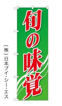 旬の味覚 のぼり旗