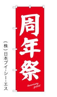 周年祭 のぼり旗