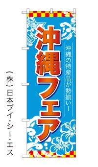 沖縄フェア のぼり旗